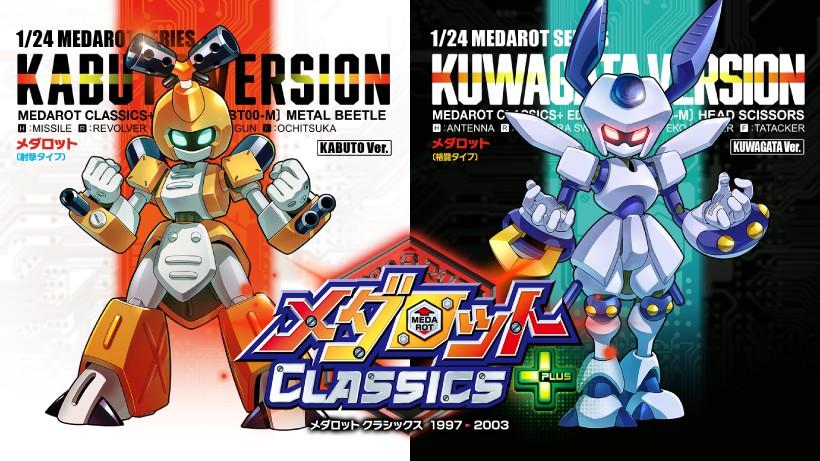 【朗報】Switch『メダロット クラシックス プラス』が11月12日に発売決定!『ナビ』『弐CORE』など過去8作品が収録