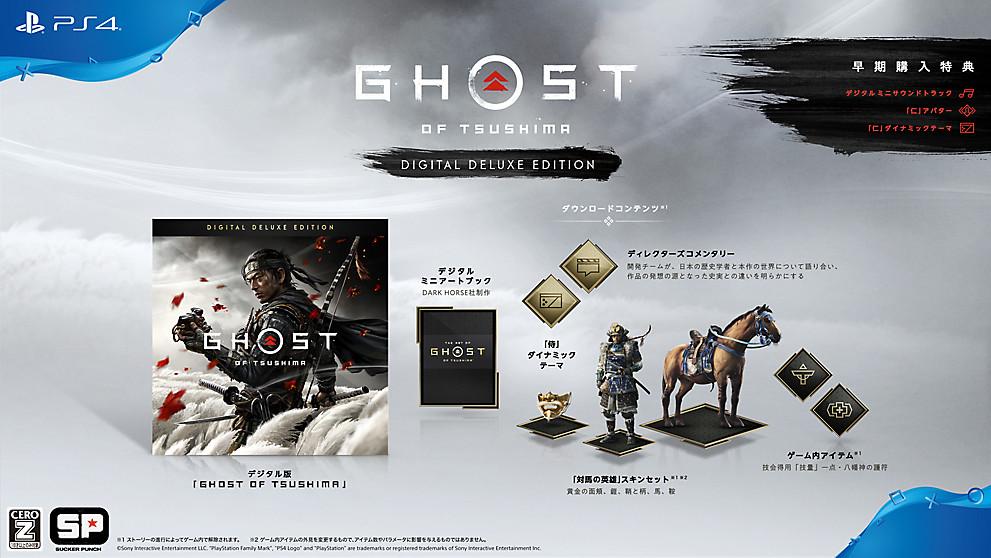 期待の新作『ゴーストオブツシマ』、韓国でコレクターズエディションが地図入りのため発売中止に