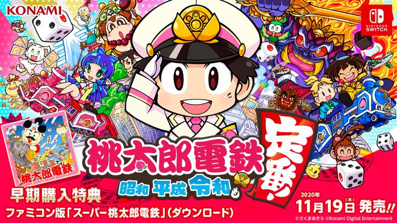 【朗報】Switch版『桃太郎電鉄』、オンライン対戦対応