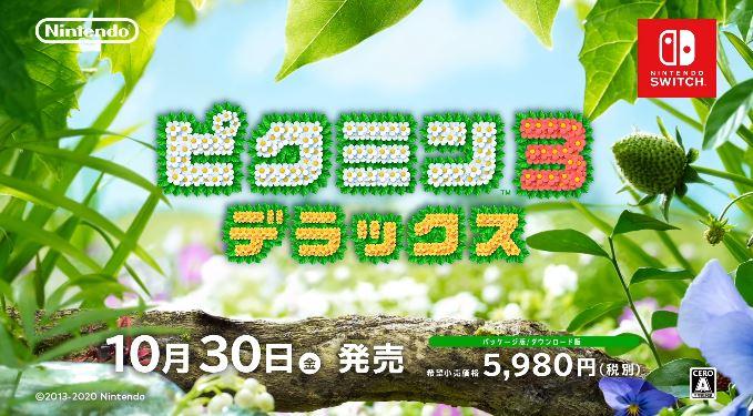 【朗報】『ピクミン3DX』がSwitchで10月30日に発売決定!