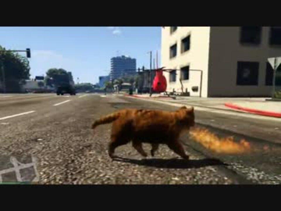 【動画】GTAオンラインの火炎猫動画、ガチでヤバすぎる