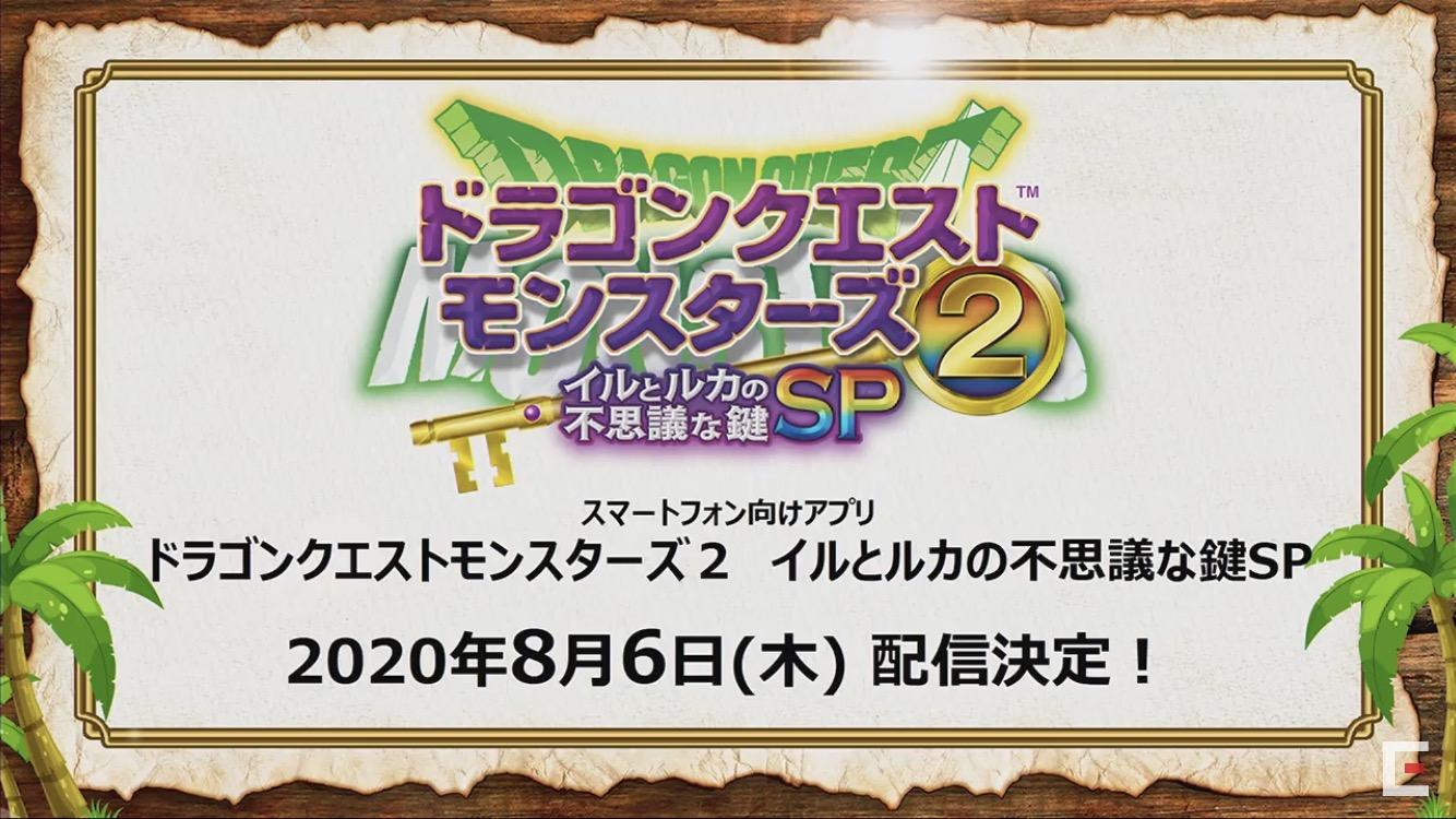 【朗報】『ドラクエモンスターズ2 イルとルカの不思議な鍵SP』がスマホで8月6日配信決定!