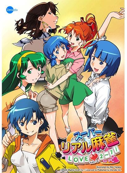 【朗報】あの『スーパーリアル麻雀2~7 for PC』が12月25日に発売!特装版には復刻OVA付き