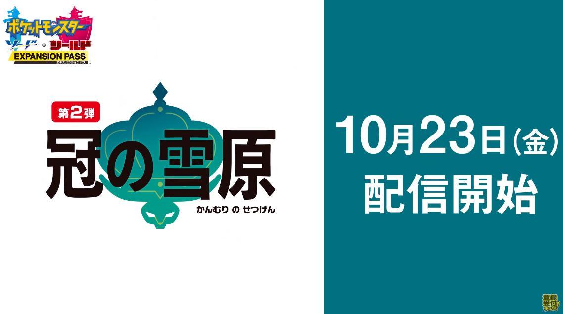 【ポケモン剣盾】DLC第2弾「冠の雪原」が10月23日配信!『ポケモン剣盾+エキスパンションパス』が11月6日発売決定!