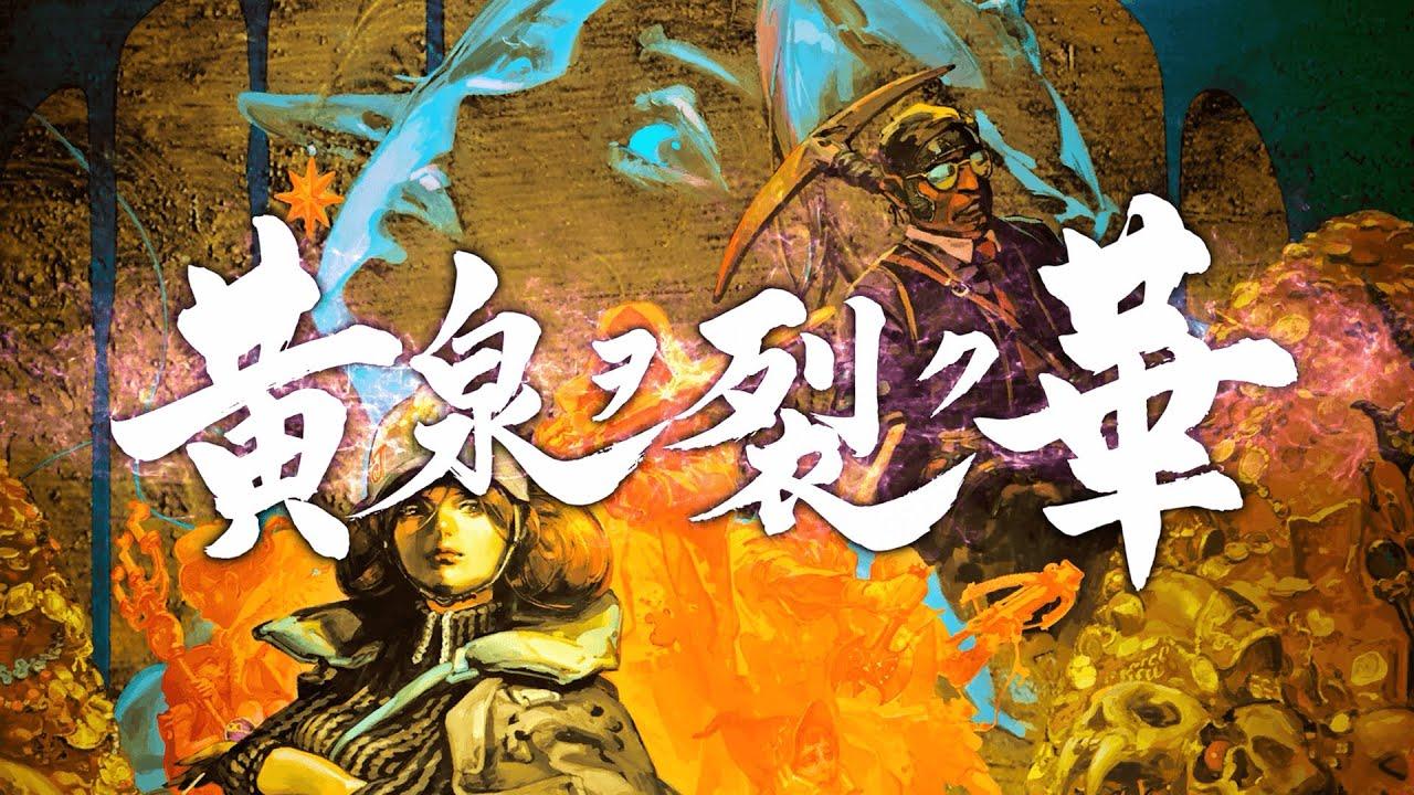 『黄泉ヲ裂ク華』評価・感想まとめ【PS4/Switch】