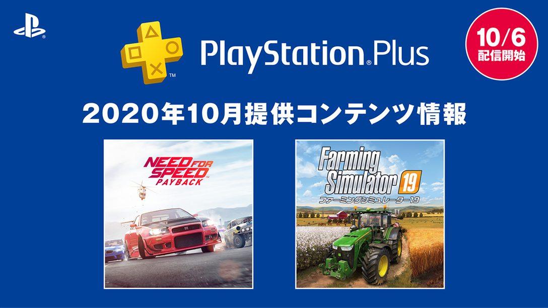 【PSPlus】10月のフリープレイは『ファーミングシミュレーター19』『Need for Speed Payback』が登場!