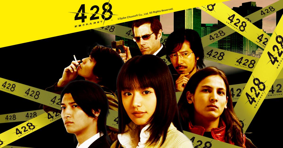 「かまいたちの夜」「街」「428」←こういう良質なサウンドノベルが出なくなった理由