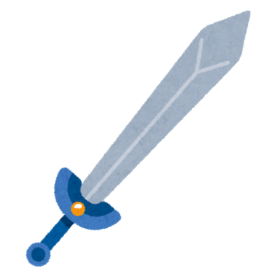 剣、槍、斧←この中なら日本人の9割は剣を選択する事実