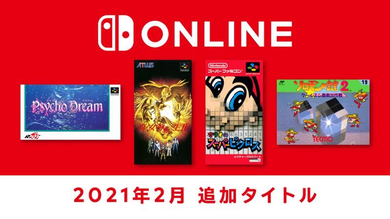 【朗報】スイッチオンラインに『真・女神転生2』『マリオのピクロス』など4タイトルが2月17日に追加!