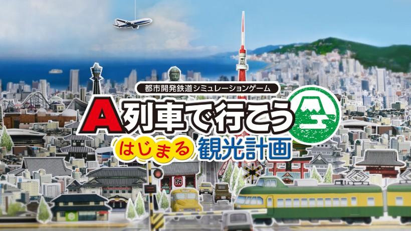 【売上】Switch『A列車で行こう はじまる観光計画』初週1万6179本