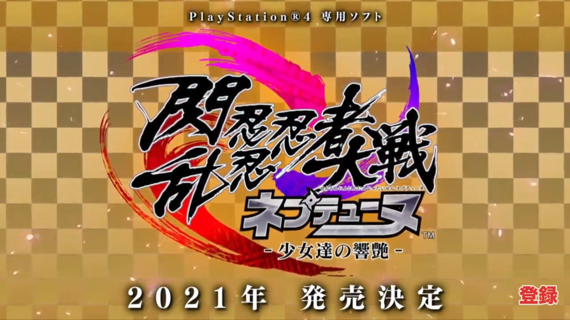 『閃乱カグラ』と『ネプテューヌ』のコラボタイトルが発売決定!