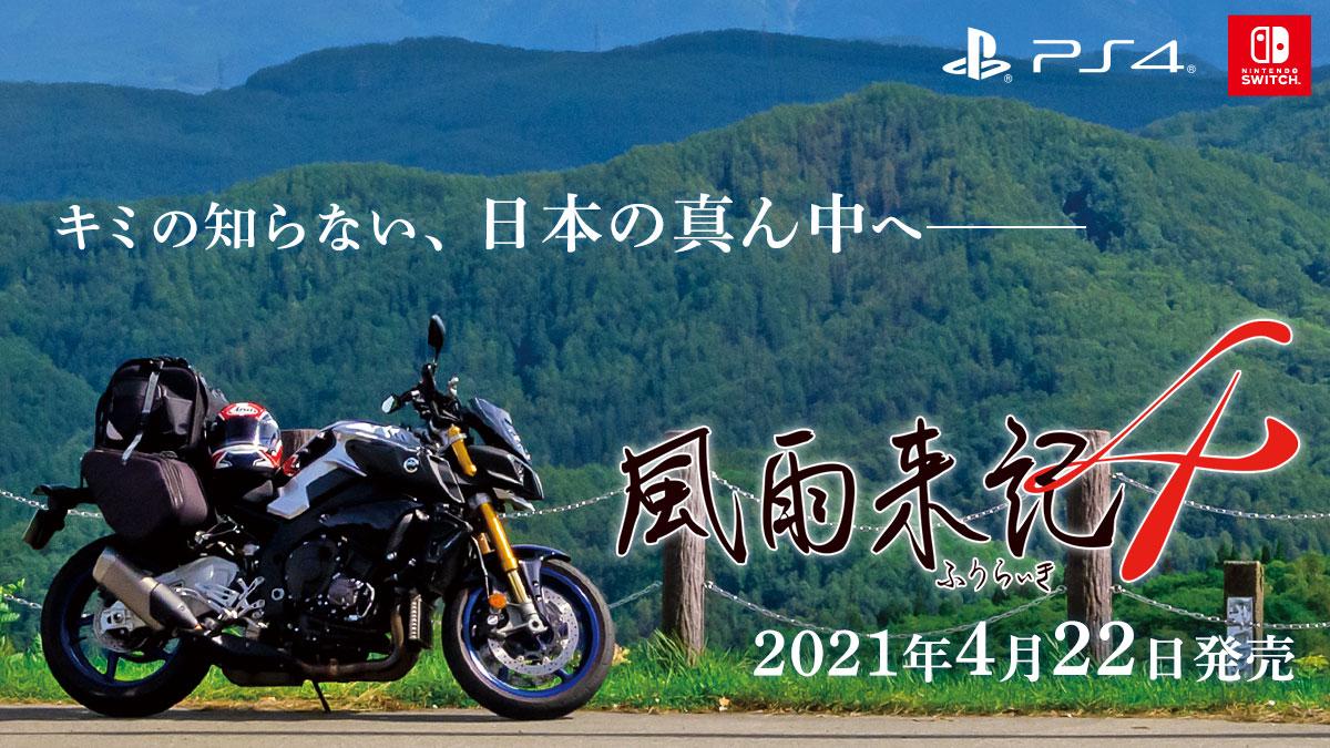 【朗報】日本一ソフトウェア、岐阜県を旅するだけのゲームを発表してしまう