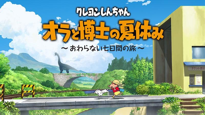 Switch『クレヨンしんちゃん オラと博士の夏休み』の発売日が7月15日に決定!