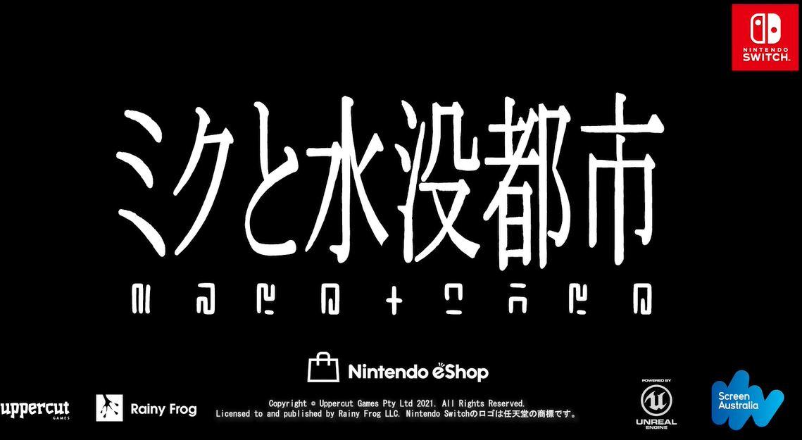 【画像】ミクが廃墟と化した世界を探索するゲーム『ミクと水没都市』がSwitchで登場