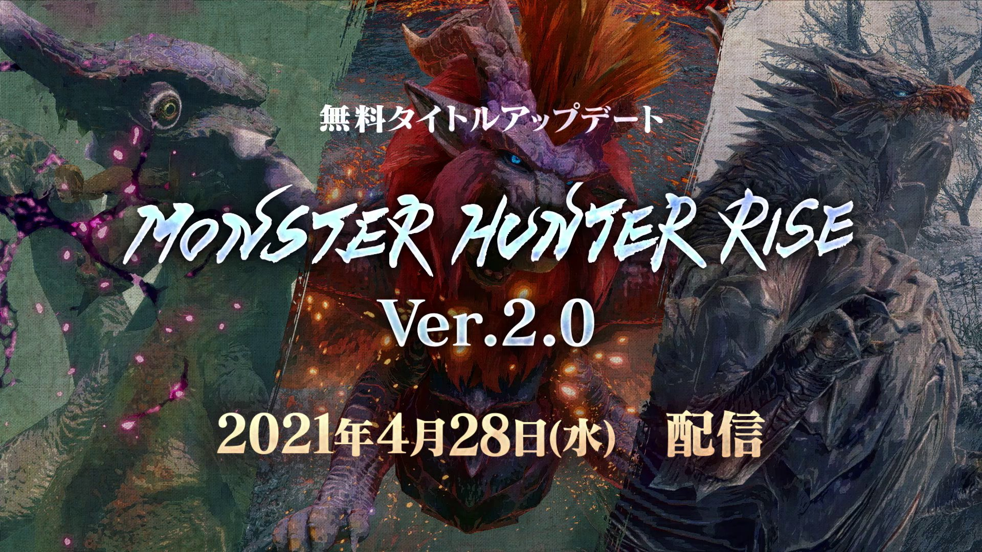 【モンハンライズ】アプデver.2.0、「重ね着」生産や古龍3体に新ヌシ追加など大ボリューム