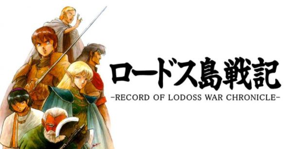 『ロードス島戦記 クロニクル(仮)』が発売決定!CRPG版「ソード・ワールド」シリーズも収録で11000円