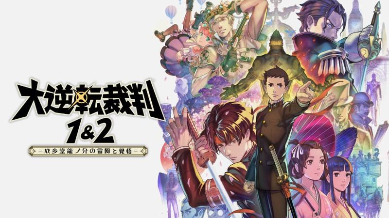 『大逆転裁判1&2』がPS4/Switch/Steamで7月29日に発売決定