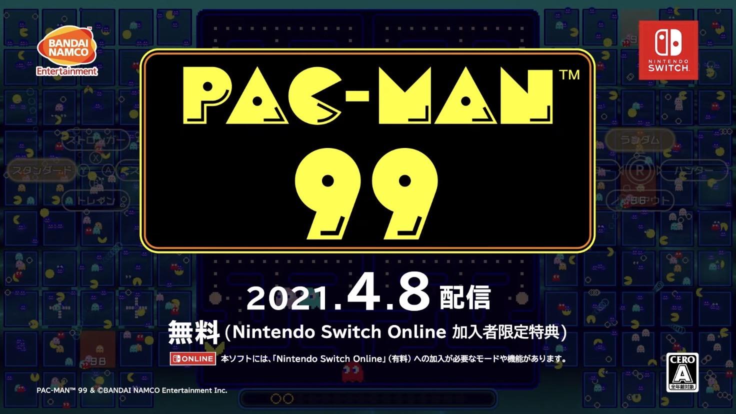 『パックマン99』がSwitchOnline加入者限定特典として4月8日に配信決定!