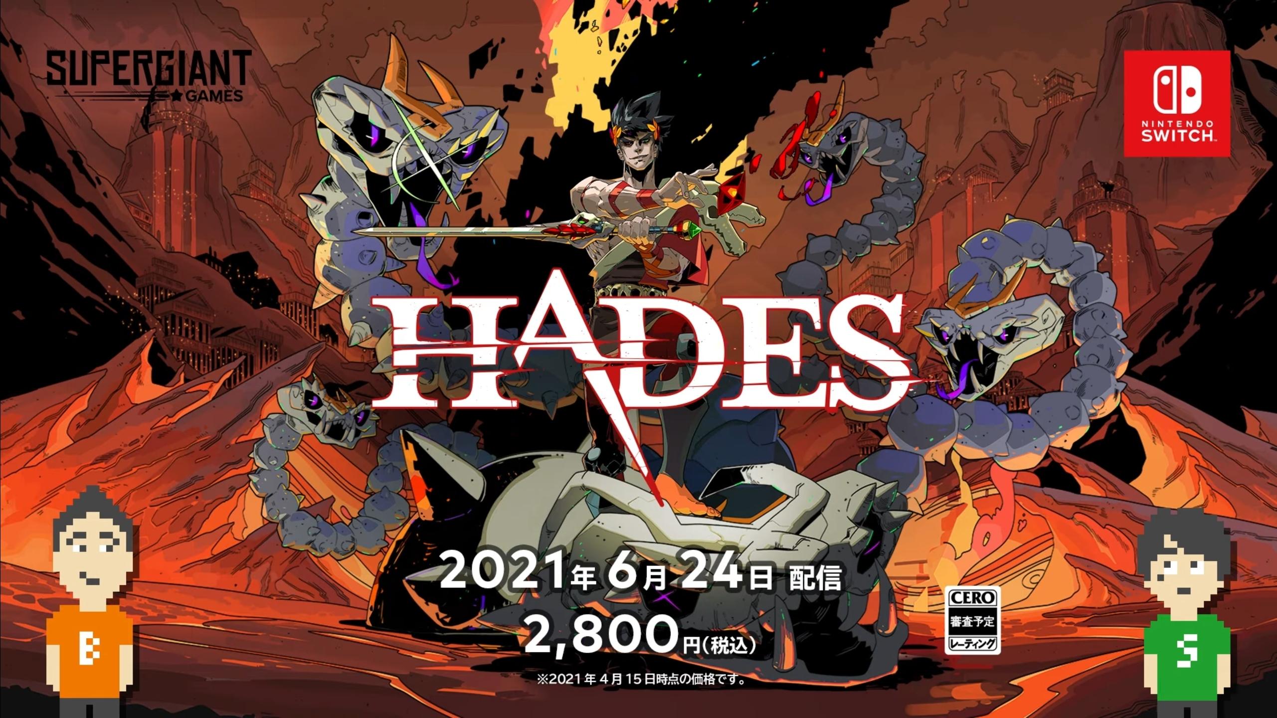 日本語Switch版『Hades』が2021年6月24日発売決定!