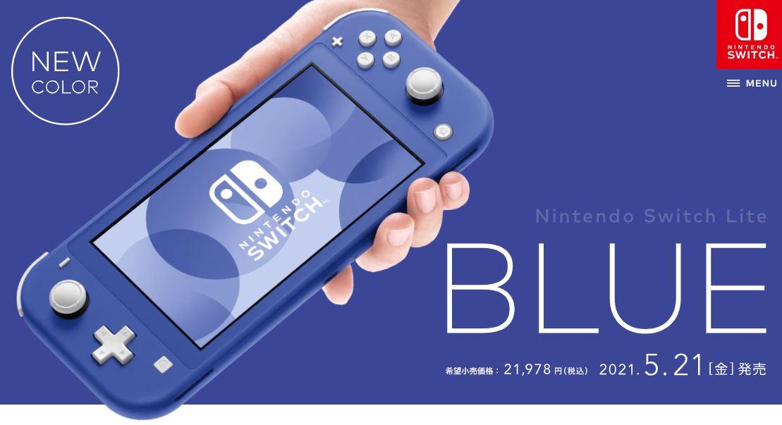 『Switchライト』に新色「ブルー」が追加!5月21日に発売