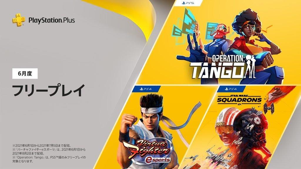 【PSPlus】『バーチャファイター eスポーツ』が2021年6月のフリープレイに登場!
