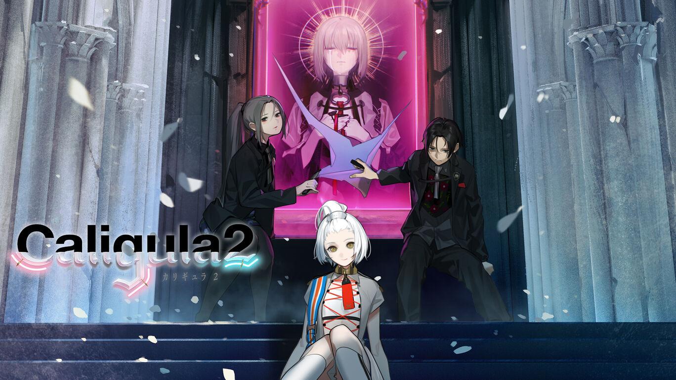『カリギュラ2』評価・感想まとめ【PS4/Switch】