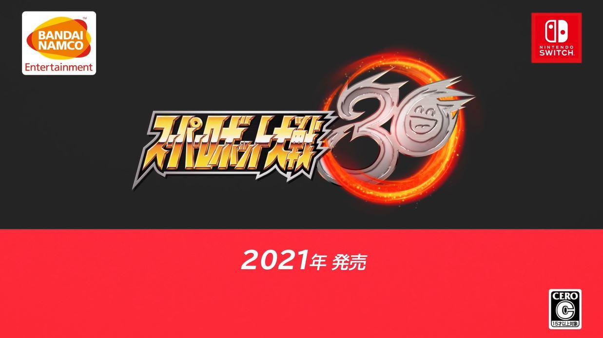 スパロボ30周年記念作品『スーパーロボット大戦30』が2021年発売決定!