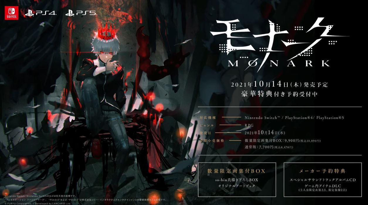 女神転生スタッフの新作、学園RPG『モナーク』がPS5/PS4/Swithで10月14日発売決定!