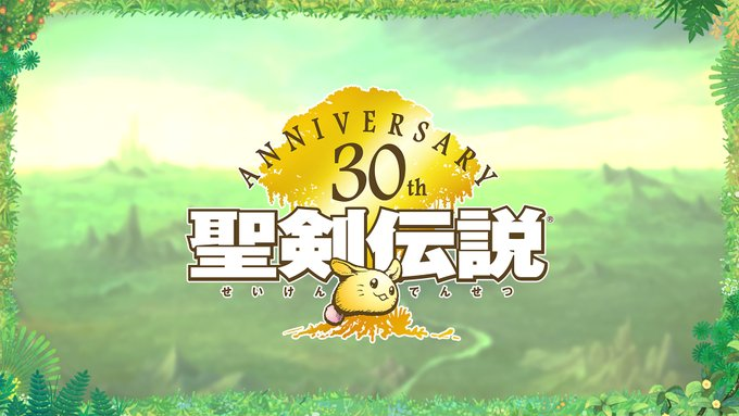 『聖剣伝説』30周年生放送が決定!早速聖剣伝説4を期待する声が