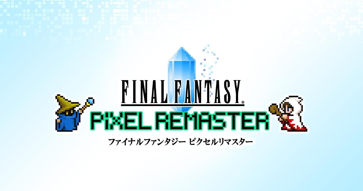 『FFピクセルリマスター』結構好評な模様