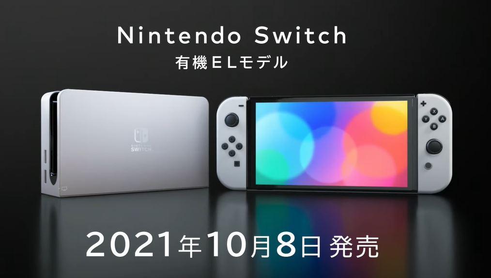 新型ニンテンドースイッチ「有機ELモデル」が10月8日に発売決定!