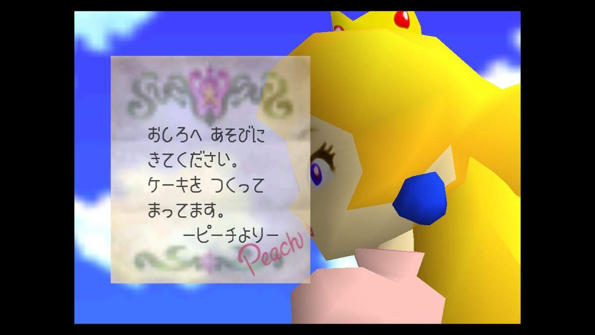 ピーチ姫って「今日はお城でパーティがあります」とか当日に連絡してくるじゃん