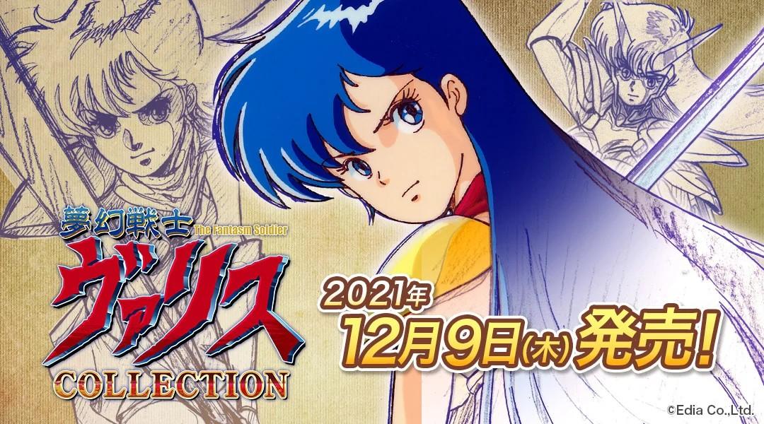 Switch『夢幻戦士ヴァリスCOLLECTION』が12月9日に発売決定