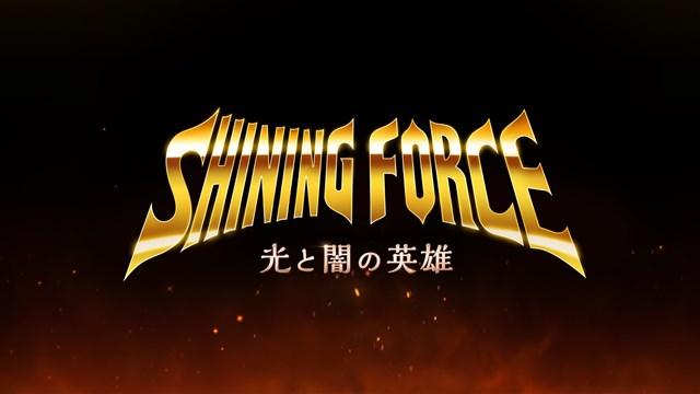 『シャイニング・フォース』最新作が発表!2022年上半期にリリース予定