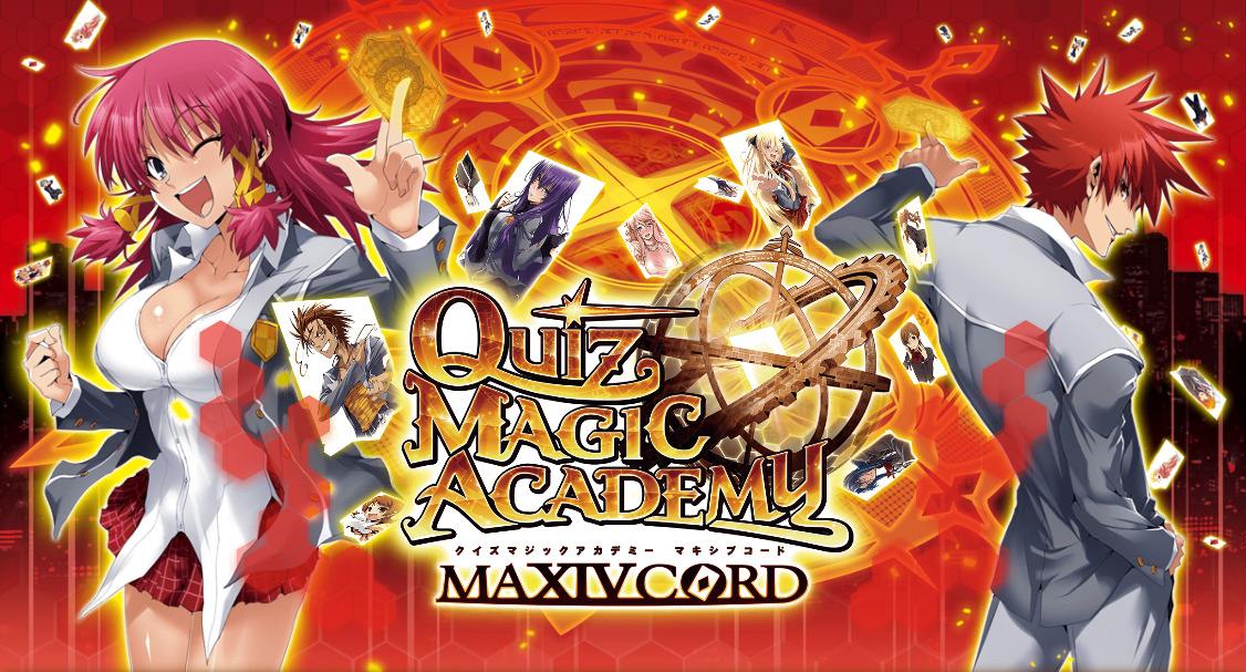 【画像】クイズマジックアカデミー、ドスケベ女だらけだった