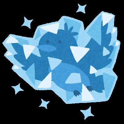 【悲報】氷属性の技、「氷をぶつける」「冷気をぶつける」しかない