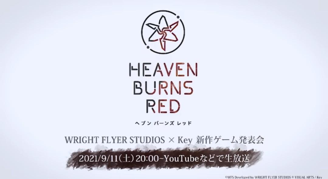 『key』麻枝准氏の新作ゲーム『ヘブンバーンズレッド』9月11日発表会へ