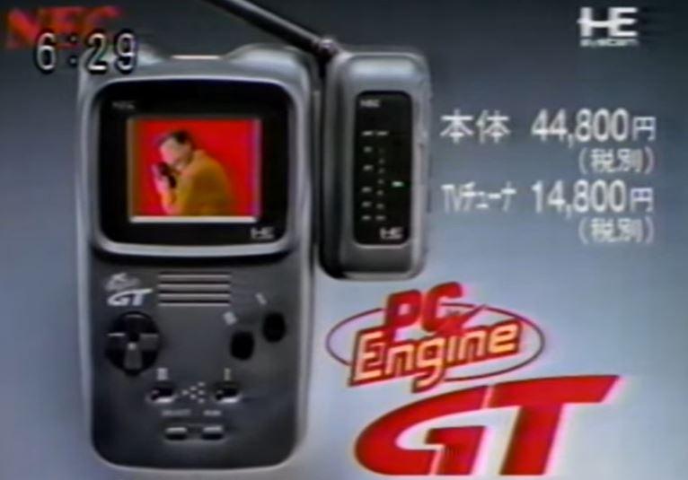 『PCエンジンGT』とか言う時代を先取りし過ぎたゲームハード