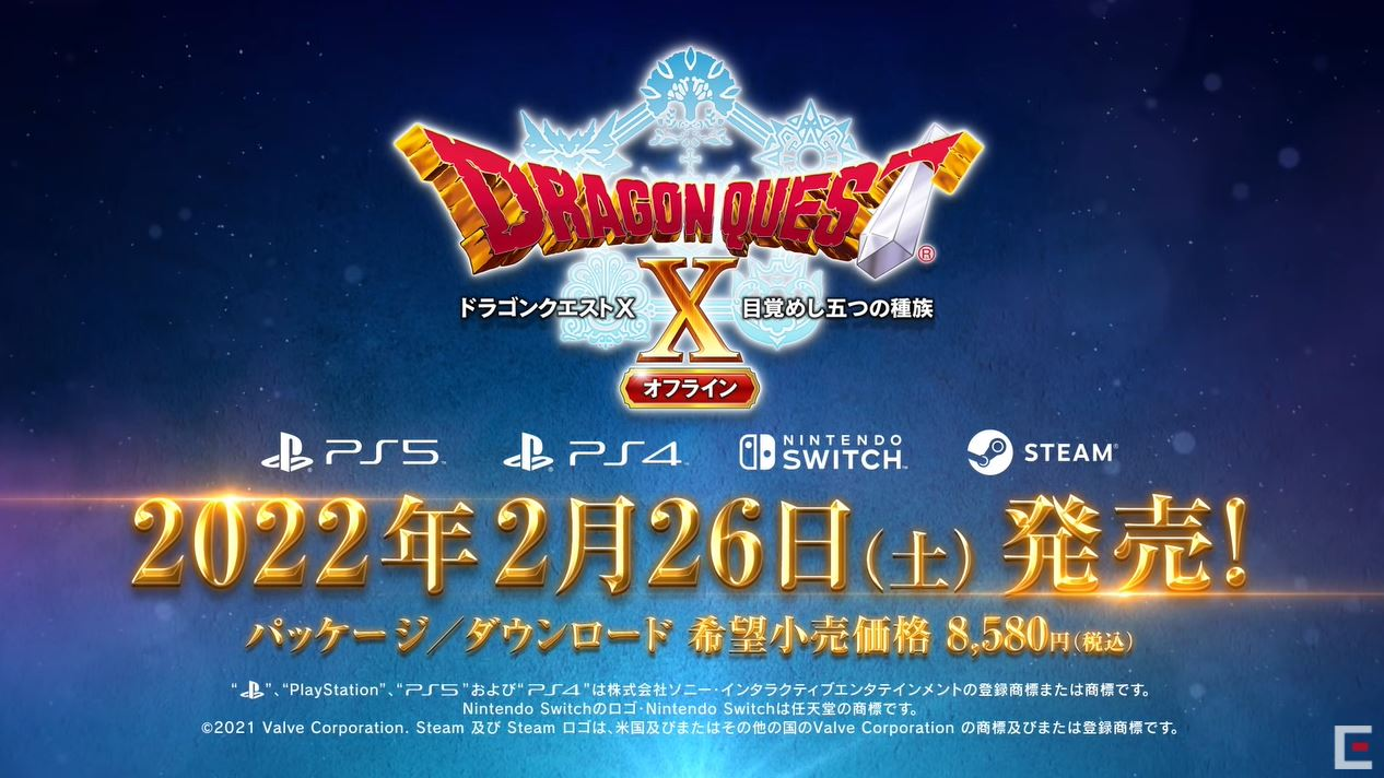 『ドラクエ10 オフライン版』PS5/PS4/スイッチ/Steamで2022年2月26日に発売決定