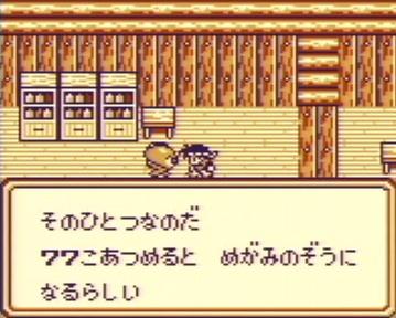 サガ2「神の作った77個の秘宝を集めるゲームです」ワイ「いろんな秘宝が出てくるんだろうなあ」