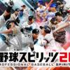 『プロ野球スピリッツ2019』評価・感想まとめ【PS4/Vita】